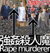 日本の天皇一族、明仁、文仁、徳仁、悠仁は【強姦殺人魔】です。「死刑」にしましょう(祈)†