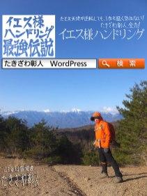 八ヶ岳アタック154i