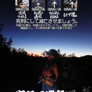 八ヶ岳アタック197