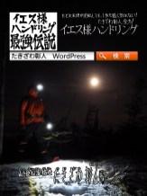 八ヶ岳アタック213i
