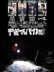 八ヶ岳アタック214