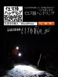 八ヶ岳アタック214i