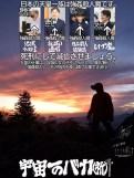 八ヶ岳アタック228