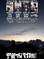 八ヶ岳アタック248