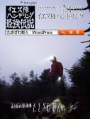 八ヶ岳アタック255i