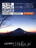 富士周辺アタック44i