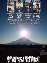 富士周辺アタック46