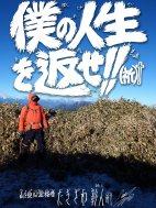 富士周辺アタック自撮り04