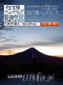 富士周辺アタック53s