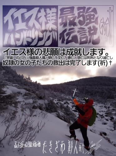 八ヶ岳アタック266