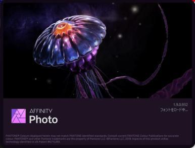 AffinityPhotoスタート画面