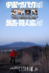 富士周辺アタック57