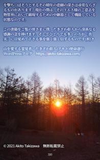 イエス様ハンドリング最強伝説02