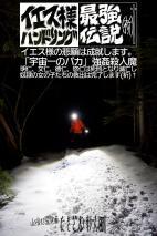 八ヶ岳アタック293