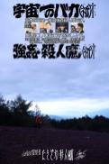八ヶ岳アタック297