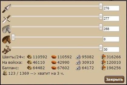 окно статистики набора войск