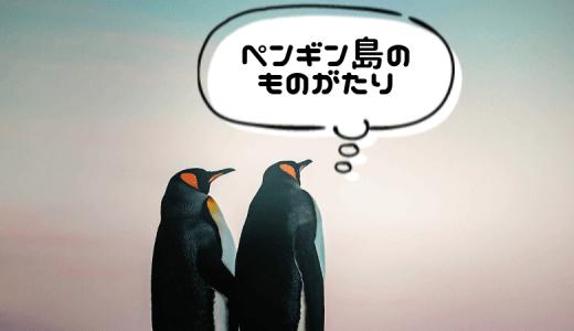 岡田裕介写真展 -Colors-ペンギン島の物語を見に行ってきたよ!