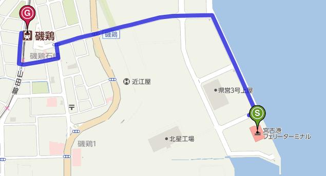 宮古フェリーターミナルから磯鶏駅までの道順
