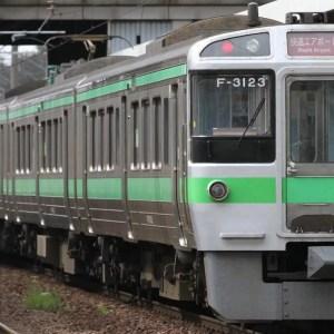 JR北海道、来春「エアポート」を毎時5本化&特別快速設定