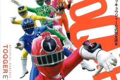 【トッキュウジャー 】烈車戦隊トッキュウジャー 公式完全読本が6月20日発売!これでトッキュウジャーの全てが分かるぞ!