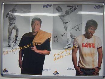 金城、多村選手:ハマスタにて横浜ベイスターズ時代