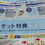 チケット特典がスゴイ!横浜DeNAベイスターズファンクラブ