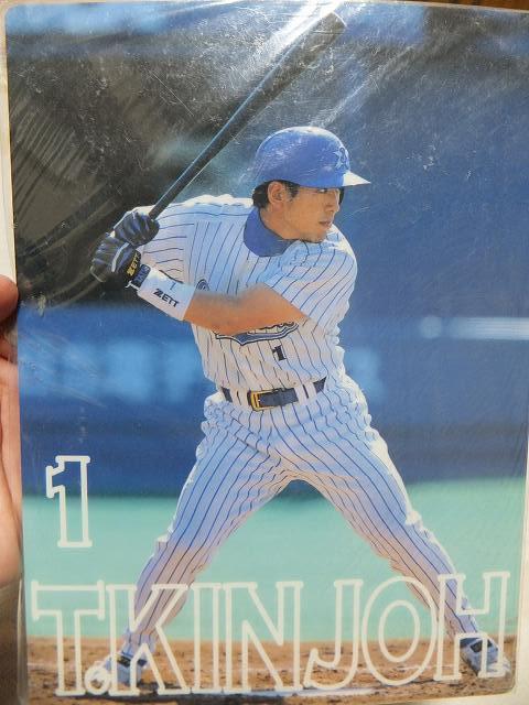 横浜ベイスターズ:金城龍彦選手の下敷き