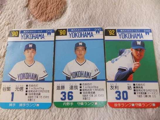 サイコロとカードで遊ぶ懐かしのプロ野球ゲーム