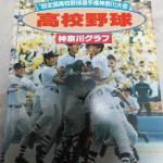 1998年神奈川グラフ:横浜高校優勝