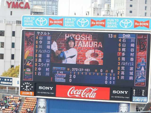 4番レフト多村仁!横浜スタジアム