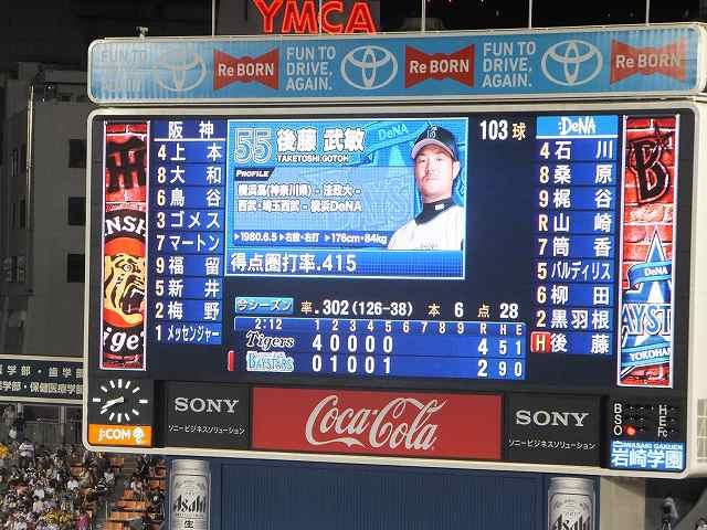 横浜DeNAベイスターズ:代打の切り札後藤武敏
