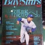 1998年,横浜ベイスターズ優勝時の雑誌