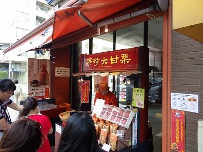 甘栗:横浜中華街