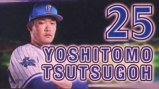 横浜DeNAベイスターズ:筒香嘉智選手