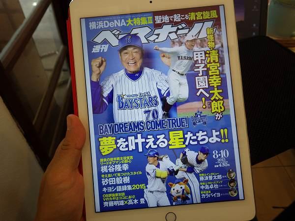 週刊ベースボール:dマガジン