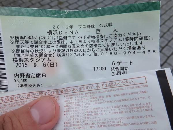 雨天中止のチケット:セブンイレブンで払い戻し