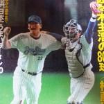 1998年横浜ベイスターズ優勝:佐々木&谷繁