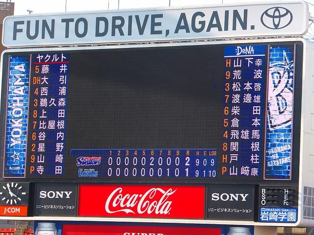 横浜DeNA対ヤクルト戦オープン戦2016