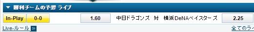 横浜DeNA対中日ドラゴンズライブベッティング