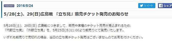 立見席チケットまで前売りで売られている横浜スタジアム