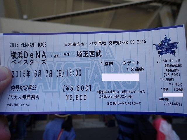 横浜スタジアムのチケット当日券に並んでゲット:SS席