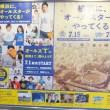 マツダオールスターゲーム2016:横浜スタジアム
