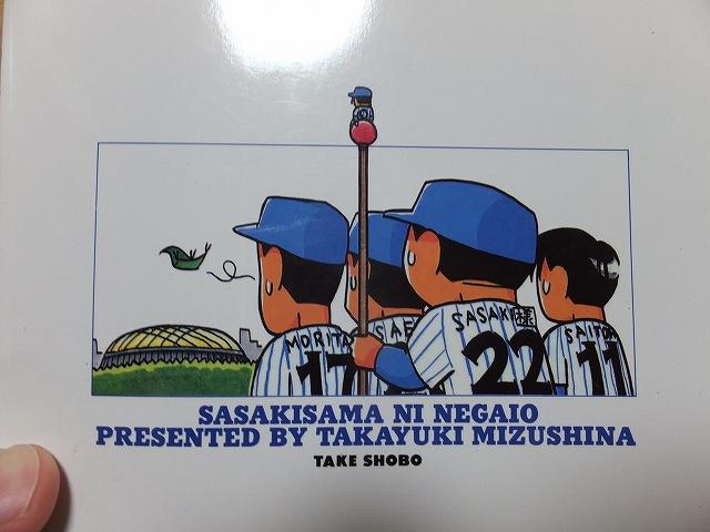 横浜ベイスターズの漫画!ササキ様に願いを1巻ウラ表紙