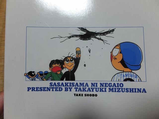横浜ベイスターズの漫画!ササキ様に願いを3巻ウラ表紙