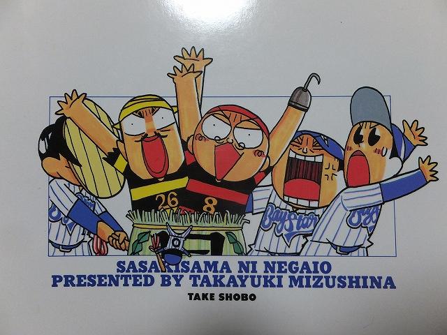 横浜ベイスターズの漫画!ササキ様に願いを2巻ウラ表紙