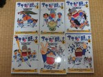 横浜ベイスターズの4コマ漫画:ササキ様に願いをまとめ買いしてみた!クイズ,この選手は一体ダレ?!
