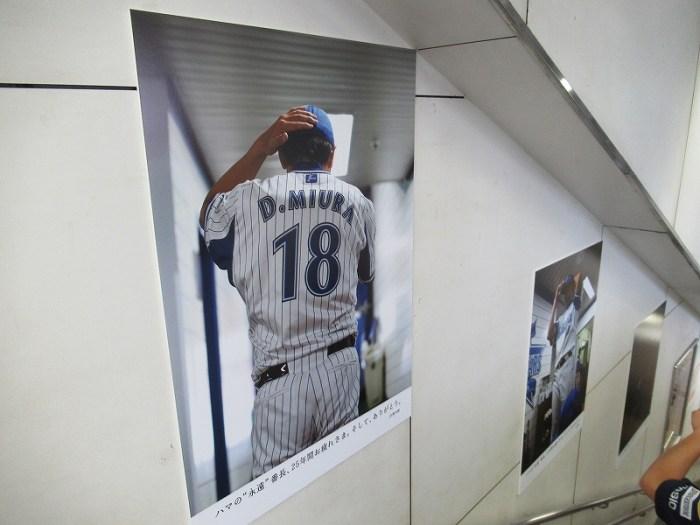 三浦大輔:ハマの番長引退試合:JR関内駅のポスター