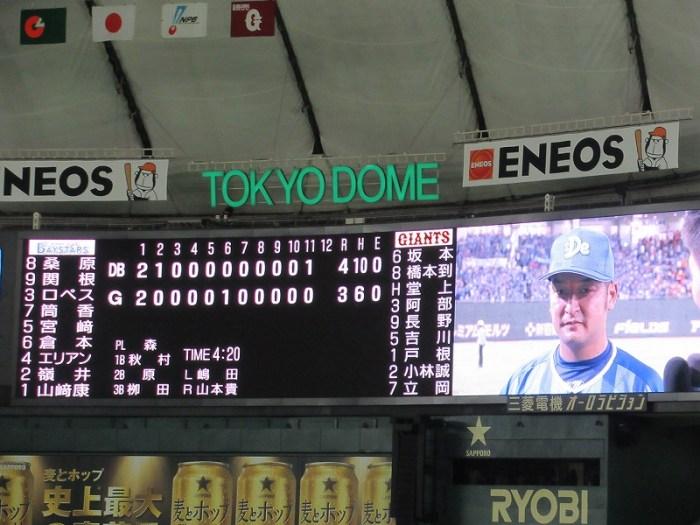 2016クライマックスシリーズ結果:横浜DeNAの勝利!