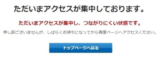 横浜DeNAチケット:アクセス集中