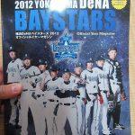 横浜DeNAベイスターズ2012年のオフィシャルマガジン1